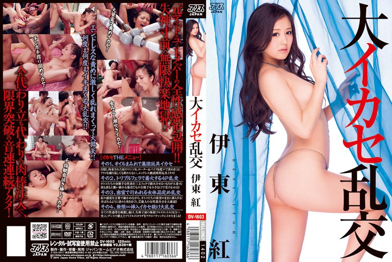 53dv1603pl DV 1603 Beni Ito   Big Orgasms From Getting Fucked Every Which Way