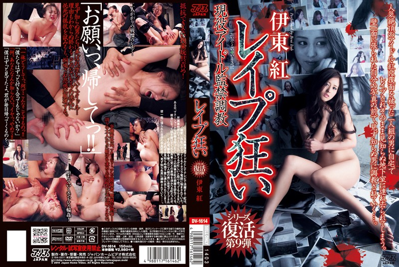 [DV-1614]Rape Deviation Red :: Kurenai Itou