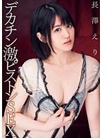 Watch Big Dick Deep-piston SEX Erina Nagasawa
