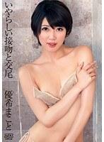 DV-1674 - Mate Yuki Makoto Obscene Kiss