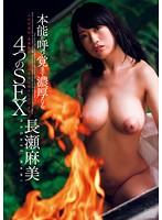 Image DV-1685 Four Of SEX Naru Thick That Awaken The Instinct Nagase Asami