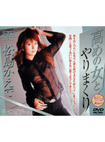 DV-564 Kaede Matsushima Spear With A Woman Rolling Up Higher-135782