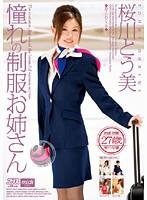 Sakuragawa Sister Party Of Longing And Uniform