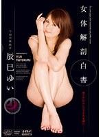 女体解剖白書 辰巳ゆい