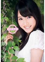 Watch Pink First Experience Kirishima Momoka