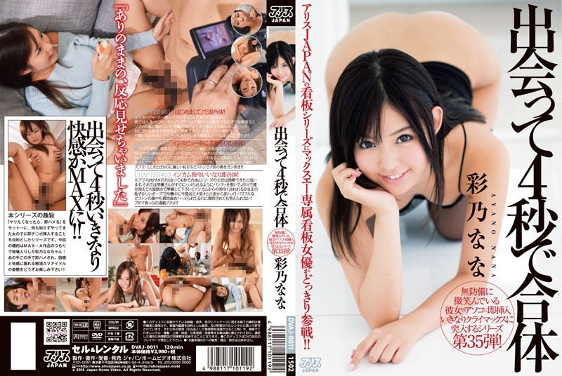 53dvaj0011pl DVAJ 0011 Nana Ayano   Meet Up and Then Fuck in 4 Seconds