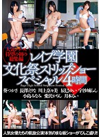 Watch Rape School Cultural Festival Striptease Special 4 Hours