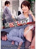 Unjustified Resentment Rape Nanami Kawakami