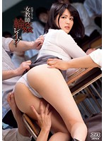 DVAJ-0056 - Teacher Gangbang Rape Nagasawa Elina