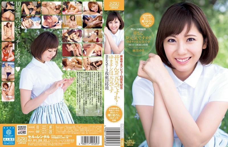 [DVAJ-0058] 麻美ゆまデビュー10周年記念 皆さんお元気ですか?ゆまチンは元気です BEST3枚組12時間 DVAJ