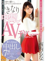 DVAJ-0120 AV Pies Suddenly Debut Runa Nishiuchi