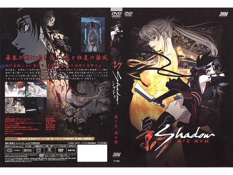 影 Shadow 其ノ壱 闇の掟