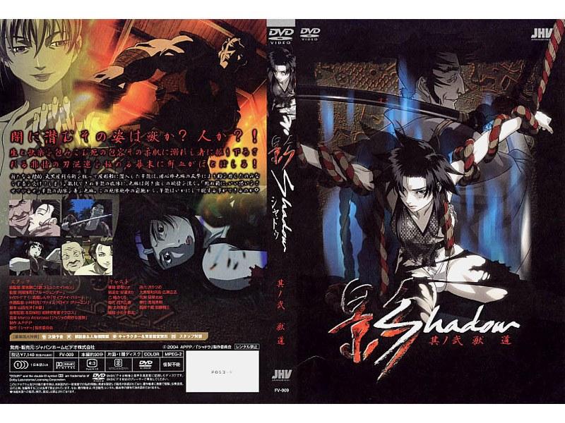 影 Shadow 其ノ弐 獣道
