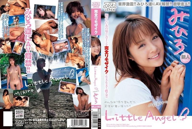 MRJJ-003 Little Angel みひろ リモザイク版