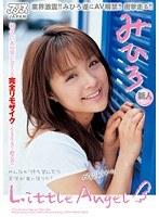 MRJJ-003 Mihiro - Reprinted Little Angel Mihiro