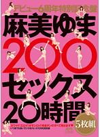 53pdv146ps デビュー6周年特別記念盤 麻美ゆま200セックス20時間5枚組