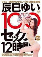 【新作】デビュー5周年 ゆいぴょんベスト5 特別記念盤 辰巳ゆい100セックス12時間
