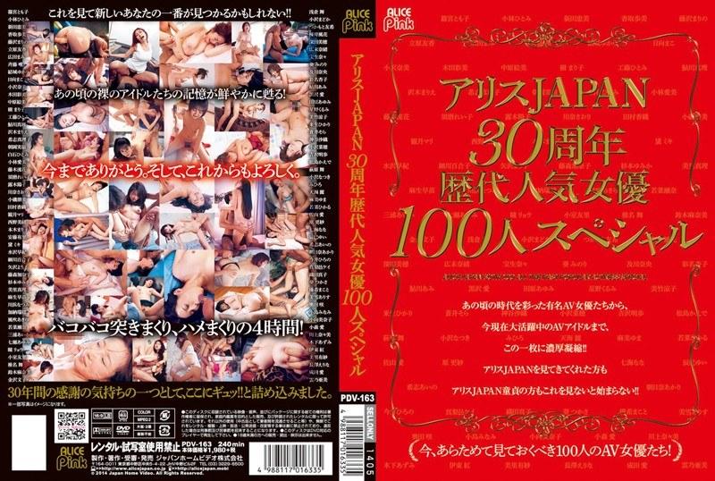 [PDV-163] アリスJAPAN30周年 歴代人気女優100人スペシャル アリスJAPAN