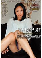 「AV出演志願 美熟女虐められ願望」のパッケージ画像