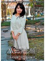 「AV出演志願 美熟女変態プレイ興奮願望」のパッケージ画像