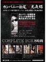�ʵ���¸�� ����ѥˡ�����߸���ij COMPLETE BOX 8����