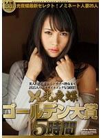 「光夜蝶ゴールデン大賞 5時間」のパッケージ画像