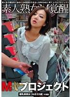 M女プロジェクト 爆乳美熟女【みお 33歳】の覚醒