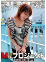 「M女プロジェクト 爆乳美熟女【みお 33歳】の覚醒」のパッケージ画像