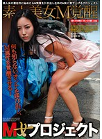 M女プロジェクト 隠れドM美女【ゆい 22歳】の覚醒
