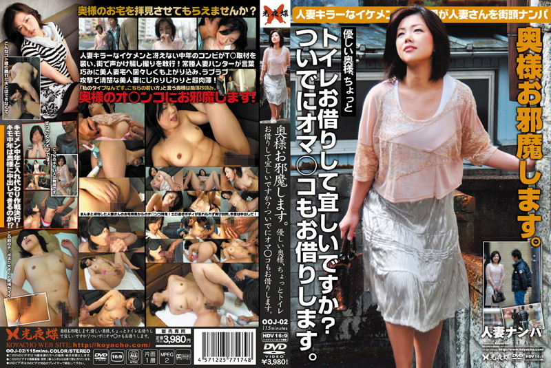 OOJ-002 - Horny Married Asian Woman Lewd Acts