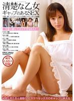 「清楚な乙女 ギャップのあるSEX」のパッケージ画像