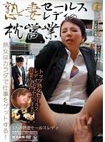 「熟妻セールスレディの枕営業」のパッケージ画像