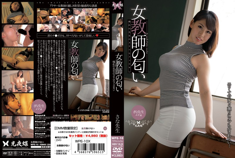 【DMM限定】女教師の匂い 水原さなの着用パンティと証拠生写真付きセット
