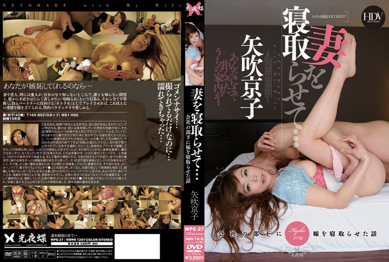 540wpe27pl WPE 27 Kyoko Yabuki   Please Do My Wife… Tale of My Wife Who I Had Sleep With My Subordinate From Work…