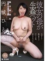 彼女の母が生姦ペット 娘の彼氏に中出しをねだる人妻 円城ひとみ