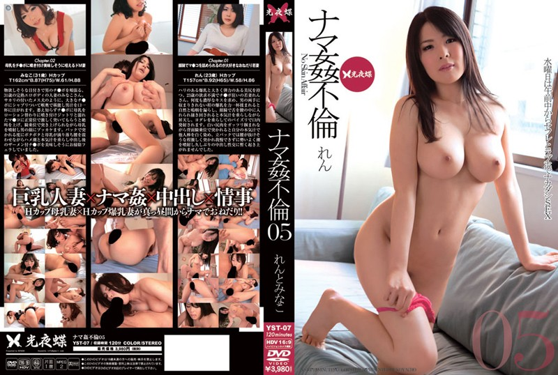 YST-07 Raw Fuck Affair 05