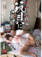 YST-101 Today Is Also The Toy In Father-in-law … Yuri Nikaido