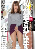 YST-73 I Have Been Threatened Kinami Hina