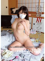 YST-74 Force AV Debut Kumi 20-year-old