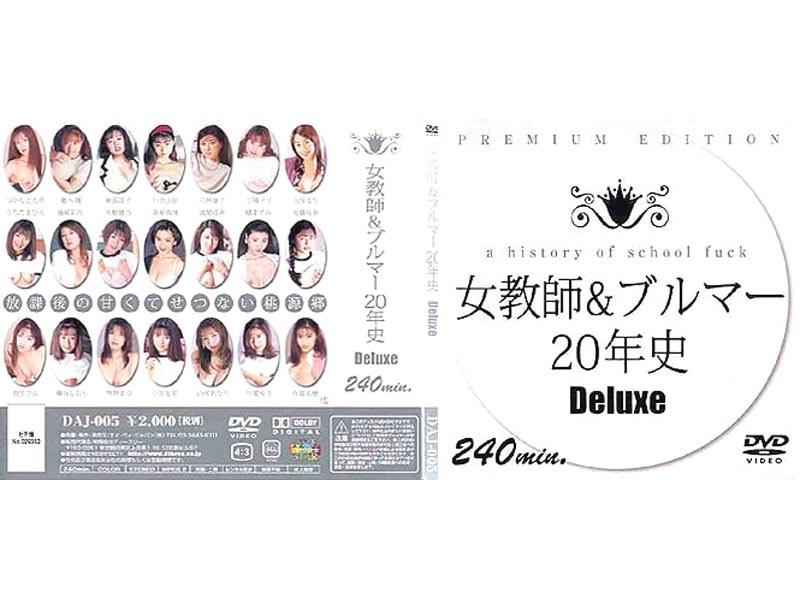女教師&ブルマー20年史 Deluxe パッケージ