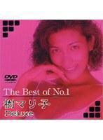 「The Best of No.1 樹マリ子 Deluxe」のパッケージ画像