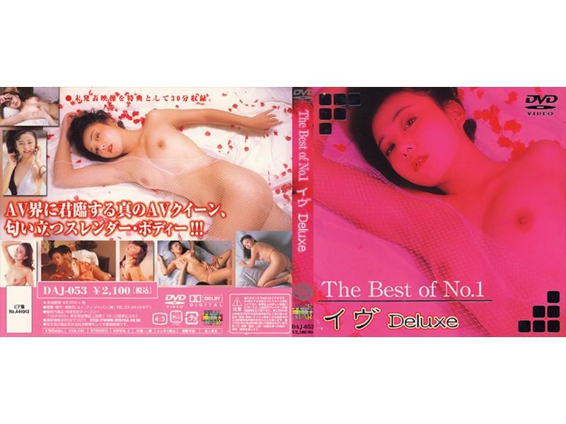 The Best of No.1 イヴ Deluxe パッケージ