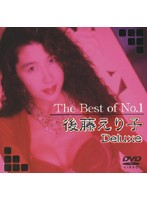 「The Best of No.1 後藤えり子 Deluxe」のパッケージ画像