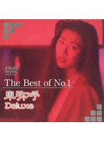 The Best of No.1 卑弥呼 Deluxe