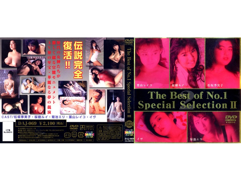 The Best of No.1 Special Selection 2 パッケージ