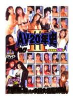 AV20年史3