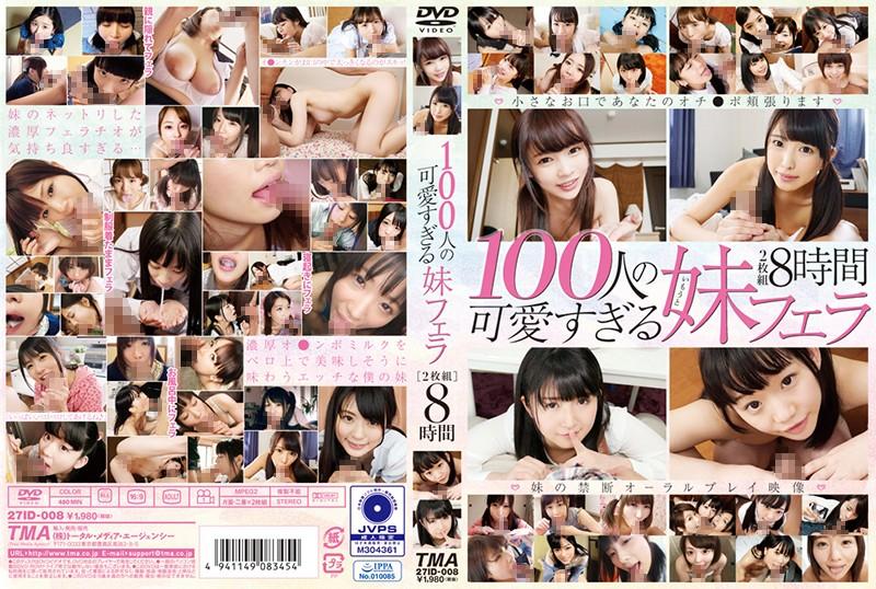 [ID-008] 100人の可愛すぎる妹フェラ 2枚組8時間 ID TMA ベスト・総集編