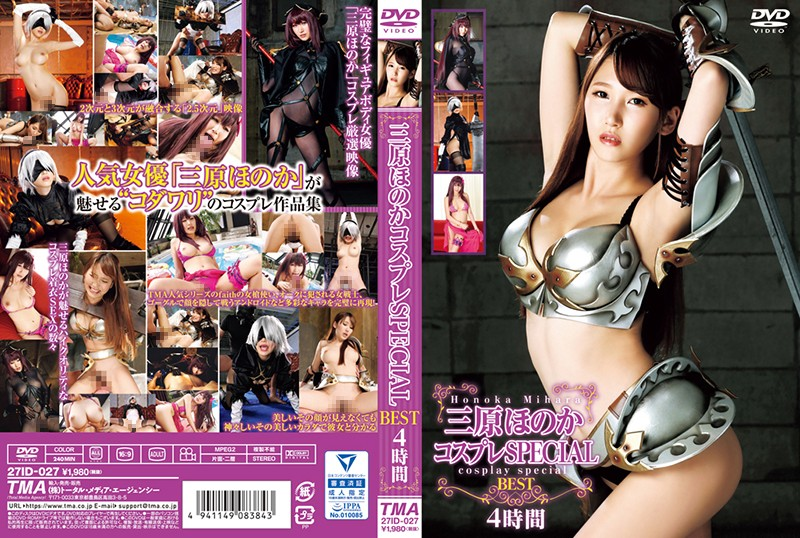 27ID-027  Honoka Mihara Cosplay Special Best Hits Collection 4 Hours