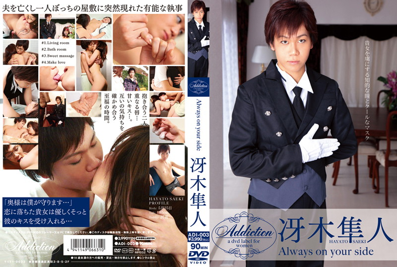 [ADI-003] Always on your side 冴木隼人