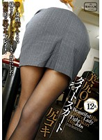 「美尻OLタイトスカート尻コキ」のパッケージ画像